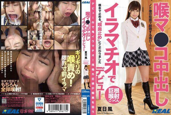 [XRW-679] Debut Of A Deep Throat Cum Guzzler Fu Natsume