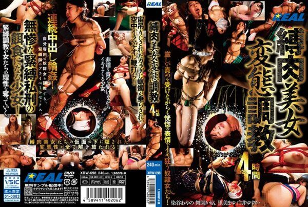 [XRW-698] Bound Thick Beauty Perversion Training 4 Hours