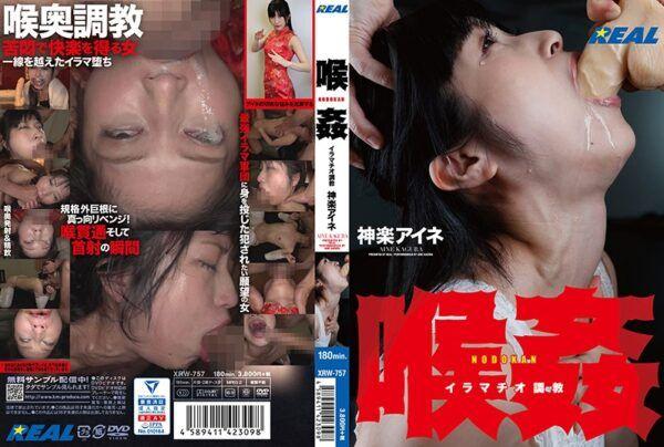 [XRW-757] Deep Throat Breaking In Aine Kagura