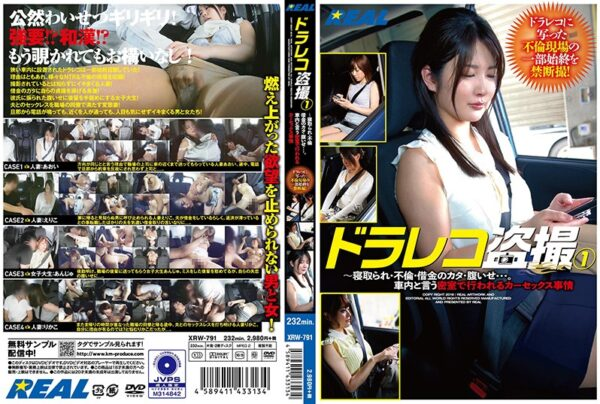 [XRW-791] Voyeurism In Cars 1 – Cuckolding, Adultery, Repaying Debts, And Revenge – The Truth About Secret Car Sex