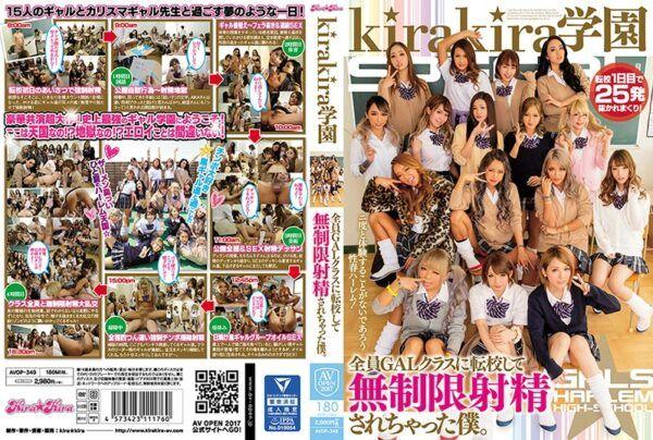 [AVOP-349] Kirakira Academy I Transferred To This All Gal School And Now I'm Being F***ed To Endlessly Ejaculate