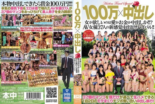 [AVOP-410] 1 Million Yen x Creampie Sex What Does A Woman Want, Love, Or Money, Or Creampie Sex!? 37 Adult Video Actresses In A New Sensation Creampie Survival Game!!