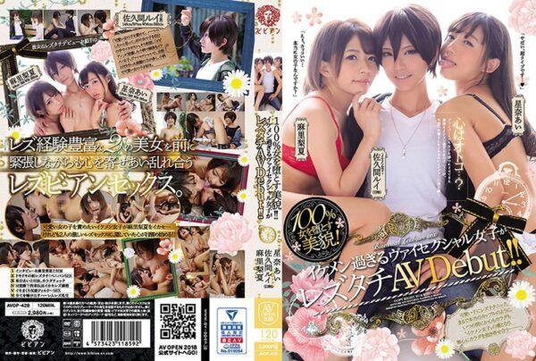 [AVOP-428] A Face That Will EnS***e Any Woman! An Adrogynous, Bisexual Beauty makes Her AV Lesbo Debut! Rui Sakuma Ai Hoshina Rika Mari