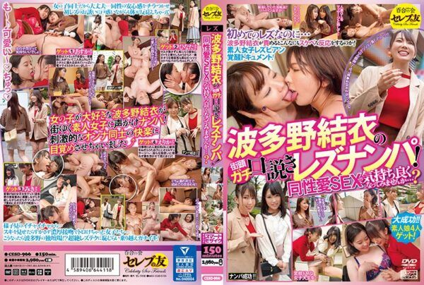 [CESD-966] Yui Hatano Goes Picking Up Girls For Lesbian SEX In The Street! Wanna Try Some Girl On Girl…?