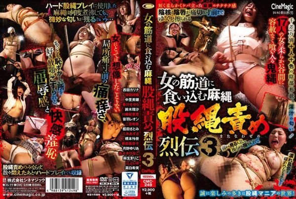 [CMC-249] The Hemp Rope Wedged In The Woman's Slit. Crotch Rope Play Records 3