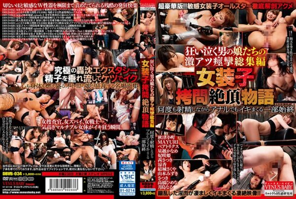 [DBVB-034] These She-Males Are Weeping Like Mad While Receiving Hot, Spasmic Love Highlights A Cross-Dressing Orgasmic Tale Of Ecstasy We'll Show You, From Start To Finish, How They Cum, Over And Over Again, And Even With Anal Pleasure
