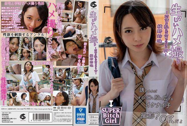 [GENM-071] Vivid POV – She'll Do Anything To Pay Her Bills Suzu Ayano