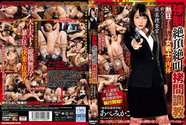 [GMEM-021] Breaking In A Brand New Detective – Elite Undercover Investigator Has Her Cover Blown And Is In For Agonizing Pleasure At The Hands Of Her Captors Mikako Abe