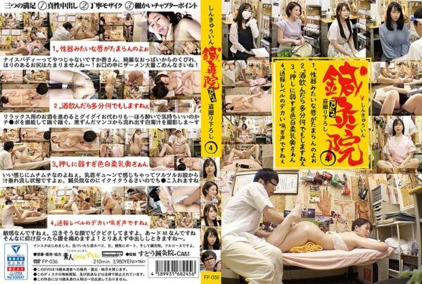 [FP-036] Hidden Camera Voyeur Footage At A Massage Clinic 4 – Her Lips Look Just Like Labia / She'll Loosen Up With A Little Liquor / She'll Let Me Stroke Her Light Skin And Soft Breasts If I Ask Nicely / She Makes Such Sweet Moans