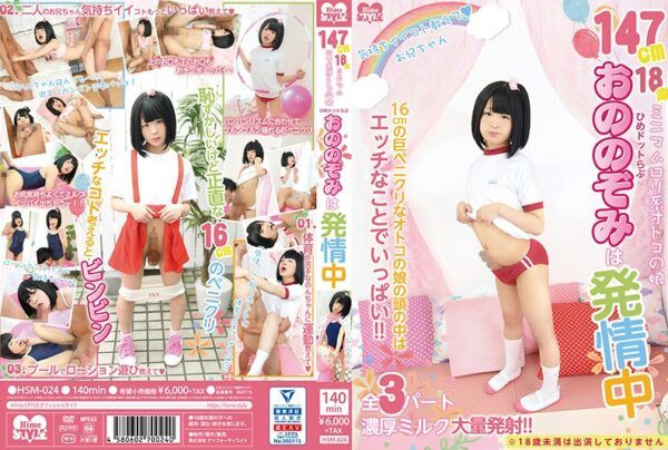[HSM-024] Age 18 And Barely 5′ – This Barely Legal Teen Trap Is Ready To Breed – Nozomi Ono