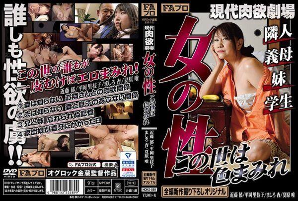 [HOKS-089] Modern Erotic Theater – Today's Horny Sluts: Your Neighbor, Stepmom, Stepsister, S********ls