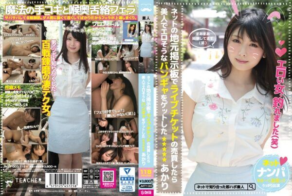 [JMTY-003] I Sold Concert Tickets Through A Local Online Bulletin Board And Scored With A Beautiful, Hot Groupie