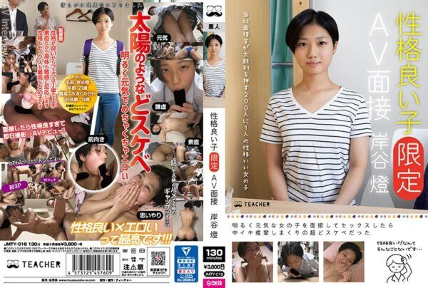 [JMTY-016] Great Personality Girls [Limited Selection] Porn Interview Akari Kishitani
