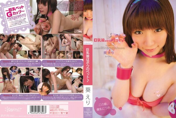 [KAWD-253] My Daughter With Big Tits Is My Pet, Eri Aoi