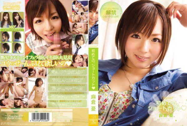 [KAWD-267] First Short Cut, Yu Asakura