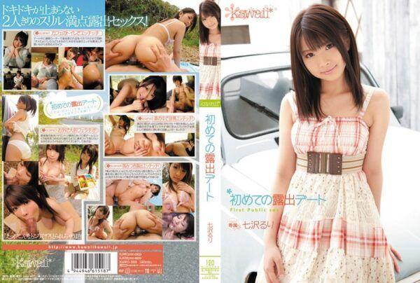 [KAWD-388] First Exhibitionist Date Ruri Nanasawa