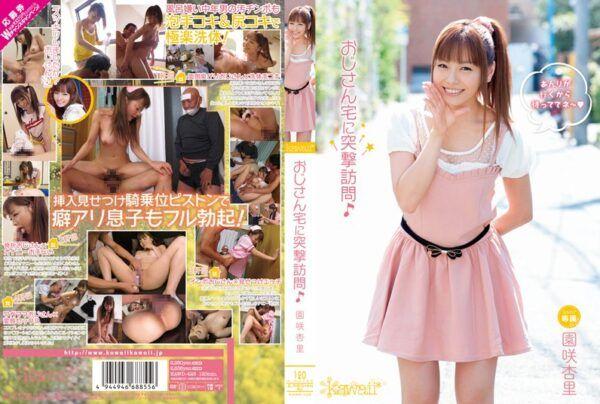 [KAWD-428] Old Man's House A*****t Visit Anri Sonozaki