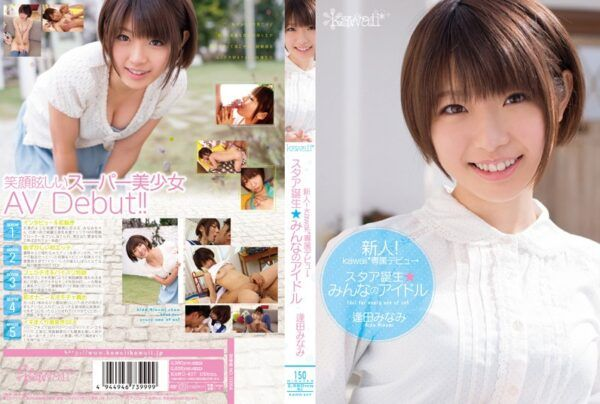[KAWD-457] New Face! Kawaii Exclusive Debut, a Star is Born, Everyone's Idol Minami Aida