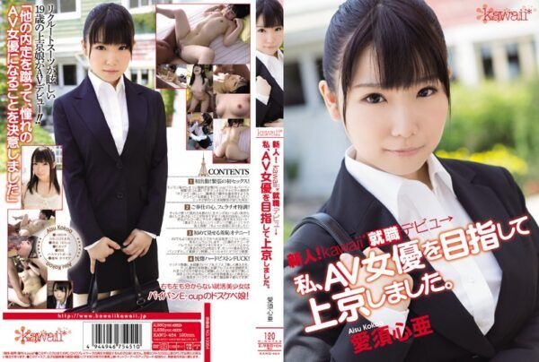 [KAWD-464] Fresh Face! Kawaii Looking for Work Debut – I Moved to Tokyo to Become a AV Actress. Kokoa Aisu