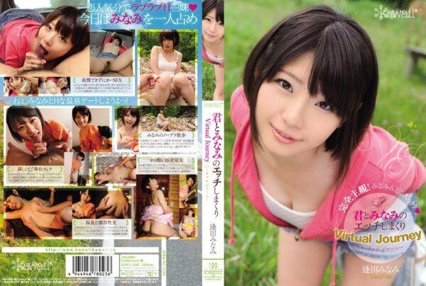 [KAWD-490] You And Minami's Fucking Virtual Journey Minami Aida