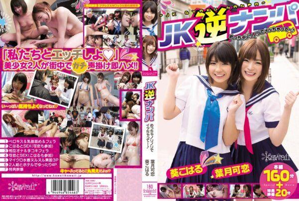[KAWD-545] High S*********ls Reverse Pick Up Super Orgasm – Koharu Aoi Karen Haduki