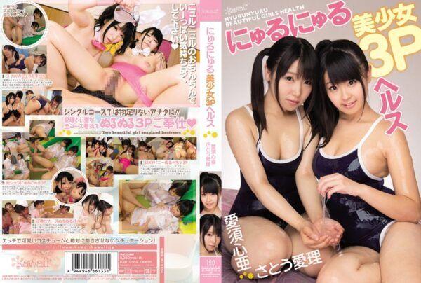 [KAWD-554] The Slippery Beautiful Girls' Threesome Massage