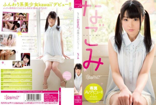 [KAWD-556] Nagomi's Adorable Exclusive Adult Video Debut!