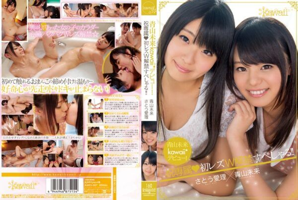 [KAWD-557] Miku Aoyama's Adorable Debut! Her Exclusive First Lesbian Experience Special! Miku Aoyama & Airi Sato