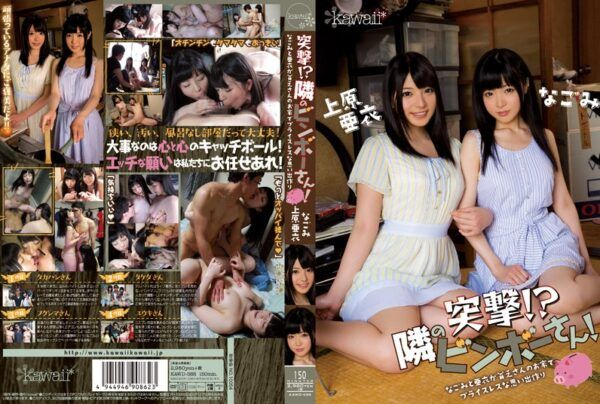 [KAWD-588] Assault! ? Bimbo's Next! Nagomi And Ai Is Priceless Memories Making In The Poor's House Nagomi Ai Uehara