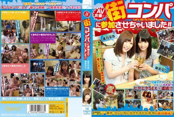 [KAWD-594] We Invited Porn Stars To A Blind Date! Karen Haduki Yuri Shinomiya