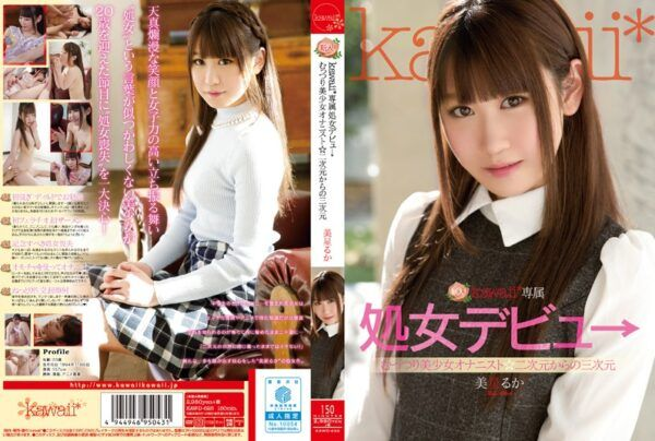 [KAWD-626] Fresh Face! A kawaii* Exclusive Virgin Debut! A Silent, Beautiful Masturbator! From 2D To 3D Featuring Ruka Mihoshi