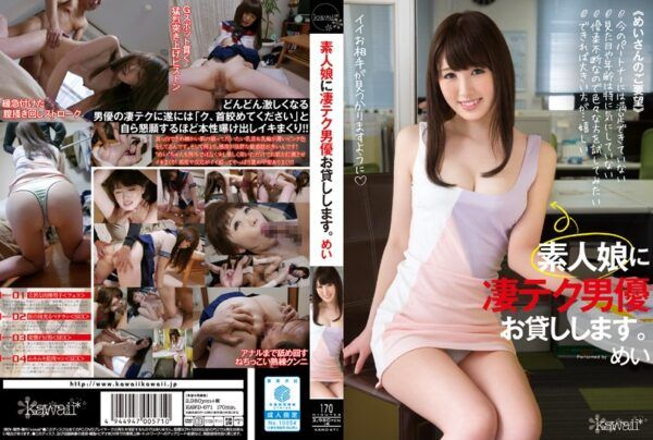 [KAWD-671] We Lend Male Actors With Incredible Techniques To Amateur Girls. Mei