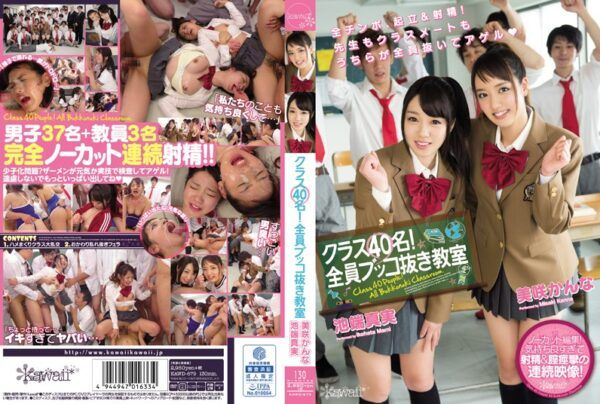 [KAWD-679] All 40 K*ds In Our Classroom! Everyone's Cumming To Class! Mami Ikehata Kanna Misaki