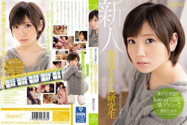 [KAWD-714] Beautiful Girl Discovery!! A Real Life Idol Trainee Makes Her kawaii AV Debut!! Hikari Inamura
