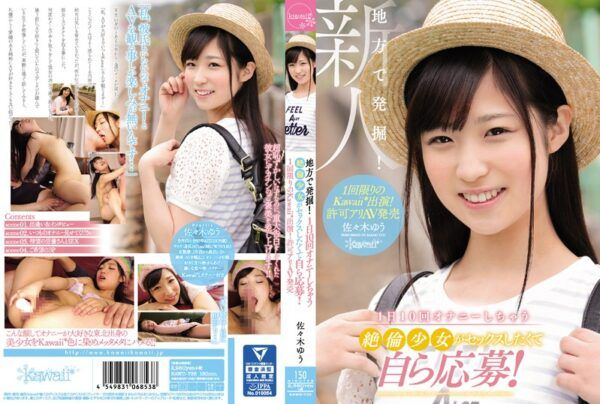 [KAWD-735] Found In The Boonies! An Amazing Girl Who Masturbates 10 Times A Day Wants To Fuck So Bad She Came To Us! Her One-Time-Only kawaii* Performance! With Her Approval Yu Sasaki