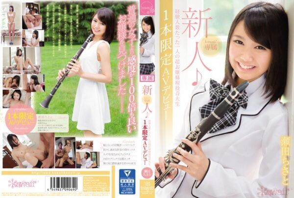 [KAWD-747] Fresh Face! A Kawaii Model A Real Life Music S*****t Who's Only Had One Sex Partner Makes Her Once And Only AV Debut Chisato Seta