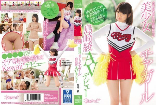 [KAWD-761] Last Summer At The Koshien Baseball Tournament, This Beautiful Girl Cheerleader Became The Talk Of The Town Aya Shimazaki In Her AV Debut