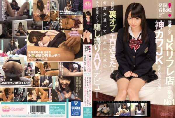[KAWD-772] A New Discovery! The Top Girl At A Popular JK Reflexology Massage Parlor In Ike****** The Cute Goddess Akina(Not Her Real Name) She Gave Us So Many Erotic Off The Menu Options That We Tried Over And Over To Meet Us Outside The Salon And Finally Succeeded! And Then We Tricked Her Into Making Her AV Debut!