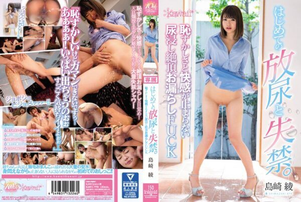 [KAWD-779] Her First Golden Shower An Orgasmic Pissing Of Shame And Pleasure In Non Stop Ecstasy Fucking Aya Shimazaki