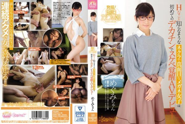 [KAWD-828] This Glumly Prim And Proper Girl In Glasses Who Probably Doesn't Know A Thing About Sex Is Making Her Sexual Awakening With A Big Cock In Her AV Debut