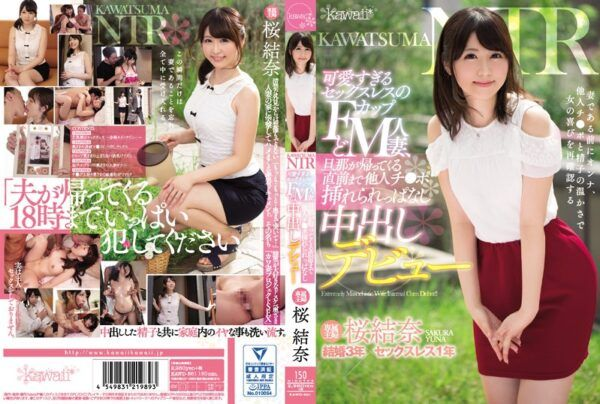 [KAWD-861] KAWATSUMA NTR A Cute And Sex-Deprived F Cup Titty Maso Housewife Dear Wife, You'll Be Fucking Some Other Man Right Until Your Husband Comes Home In This Creampie Sex AV Debut Yuna Sakura