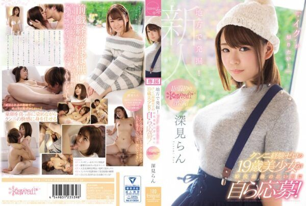 "[KAWD-875] A Discovery From The Country! ""We Want To Know How You Cum!"" A 19 Year Old Beautiful Girl Who's Never Ever Had Cunnilingus Is Applying To Experience Her Last Great Memory As A Teenager! A One-Time-Only Kawaii* Performance! Ran Fukami"