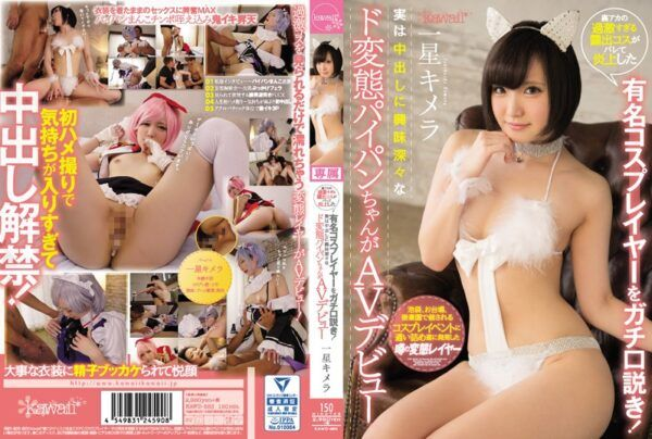 [KAWD-883] We Seriously Negotiated With This Famous Cosplayer When Her Exhibitionist Cosplaying Got Revealed On Her Secret Account! It Turns Out She's A Perverted Shaved Pussy Cunt Who Is Seriously Interested In Creampie Sex, So Now She's Making Her AV Debut Kimera Ichiboshi