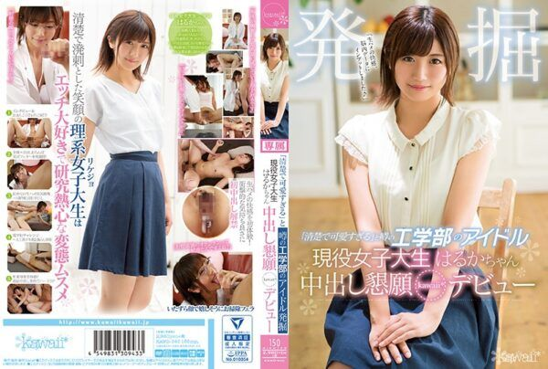 """[KAWD-940] The Fantastic Discovery Of An Idol In The Engineering School Who Is """"Too Neat And Clean And Cute"""" A Real-Life College Girl Haruka-chan She's Begging For Creampie Sex A Kawaii* Debut"""