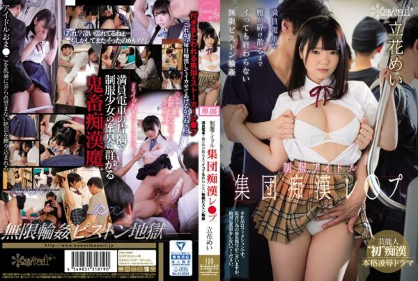 [KAWD-945] The Gang R**e And M****tation Of An Idol In Uniform. Relentless G*******ging On A Crowded Train Makes Her Orgasm Till She Collapses. Mei Tachibana