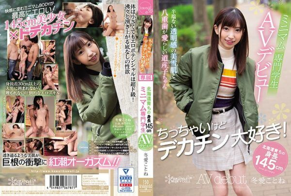 [KAWD-974] She's Small But She Loves Big Dicks! A Tiny, 145cm Tall Vocational School S*****t From Hokkaido Makes Her Porn Debut. Kotome Toa