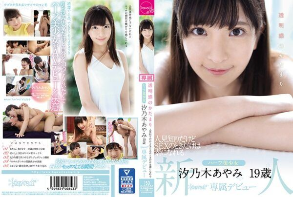[KAWD-996] She's Totally Clear-Skinned And Fair She's Usually Shy, But This Half-Japanese Beautiful Girl Becomes Herself Only When She Has Sex Ayami Shionogi 19 Years Old A Kawaii* Exclusive Debut
