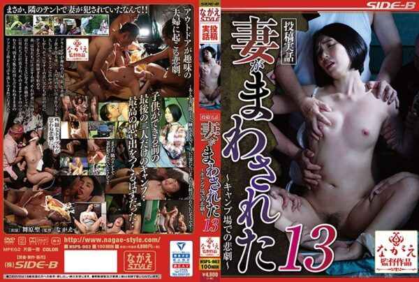 [NSPS-962] Posted True Stories: My Wife Got G*******ged 13 – Tragedy At A Campsite – Hijiri Maihara