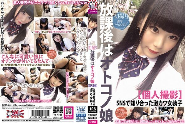 [PETS-001] I Crossdress After School (Private Footage) Super Cute Guy In Drag Kurione Hikyo