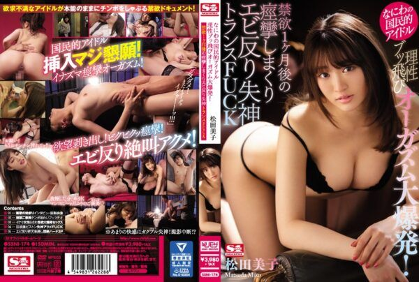 [SSNI-174] A Kansai Idol In A Mind-Blowing Orgasmic Explosion! She Was Forbidden From Fucking For A Month And Now She's Spasming In A Back Breaking Mind-Blowing Trance Pounding Fuck Frenzy Miko Matsuda